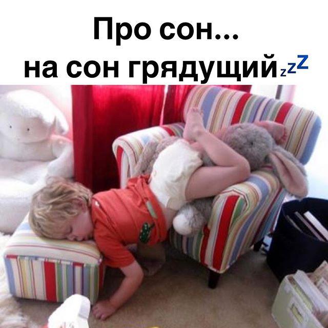 Природе для, смешные картинки про сон ребенка