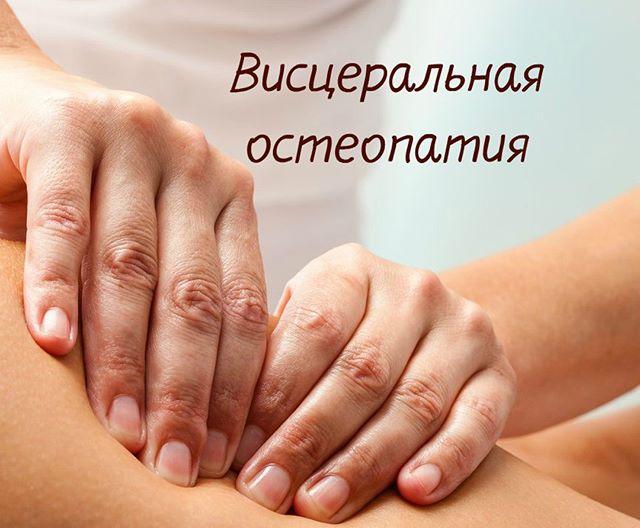 Висцеральные техники в остеопатии
